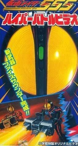 Kamen Rider Faiz Hyper Battle (Subtitle Indonesia)