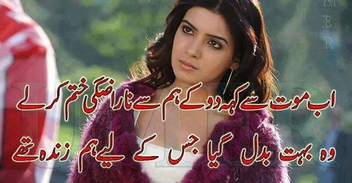 Urdu SMS Shayari 2014