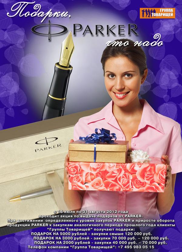 Заказывайте подарки по почте 903