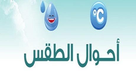 """""""الارصاد الجوية"""" اخبار الطقس غدا يوم الخميس 17-12-2015 ، نشرة حالة الطقس ودرجات الحرارة غدا 17 ديسمبر"""
