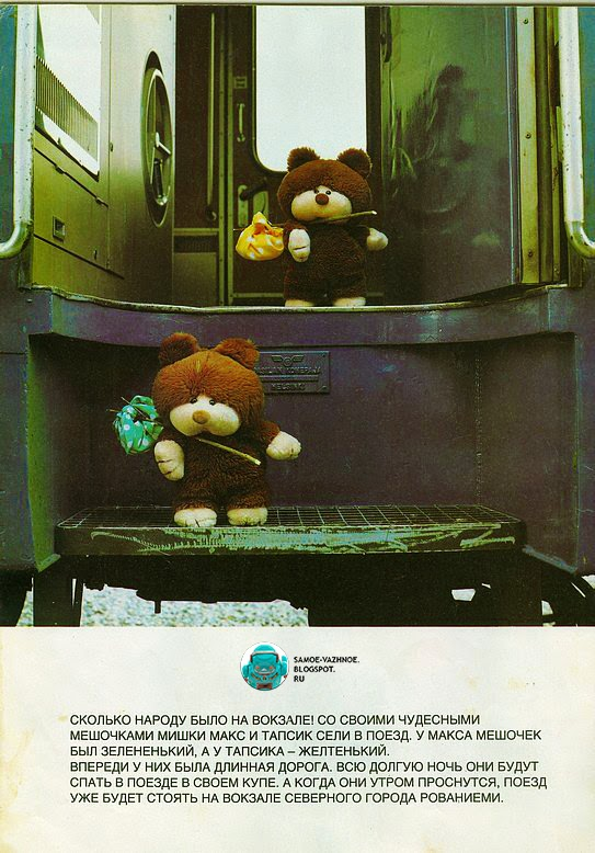 Мишка Макс в Лапландии читать онлайн