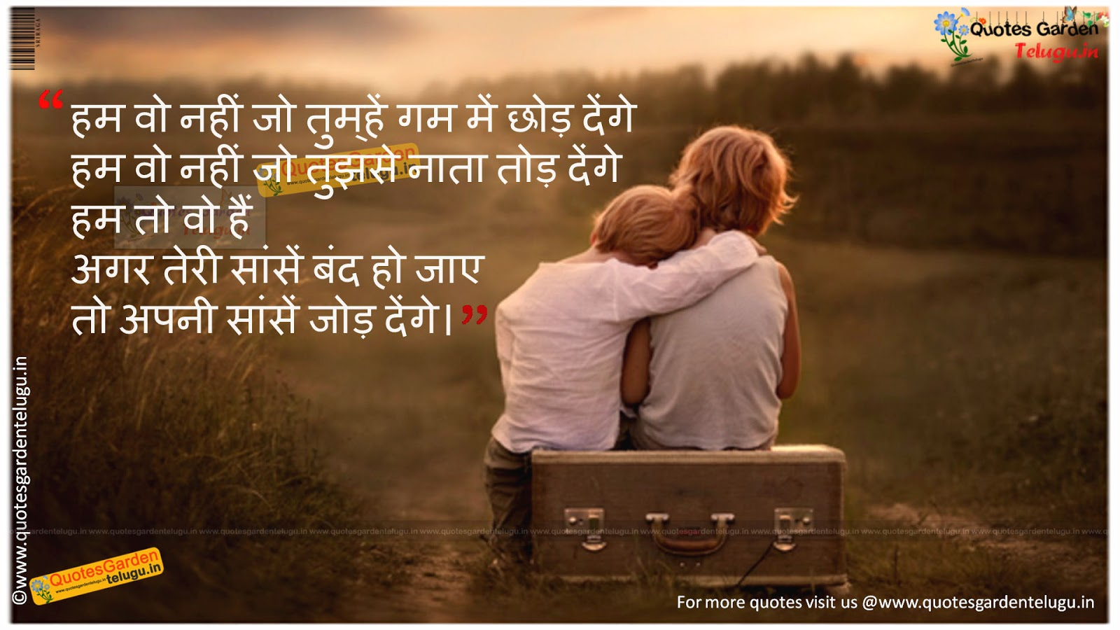Quotes About Love And Friendship In Hindi : Best friendship quotes in hindi with HD wallpapers QUOTES GARDEN ...