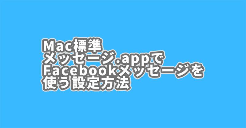 Macのメッセージ.app