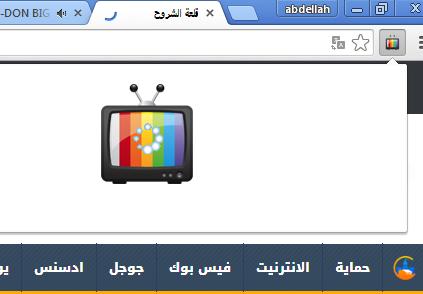 تطبيق لمشاهدة قنوات بلدك وقنوات العالم على متصفح غوغل كروم