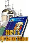 Катехитична комісія Києво-Галицького Верховного Архиєпископства УГКЦ