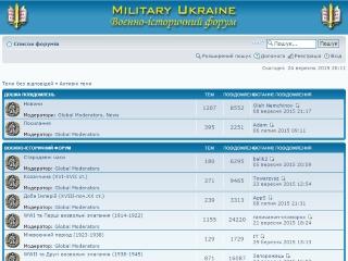 Воєнно-історичний форум