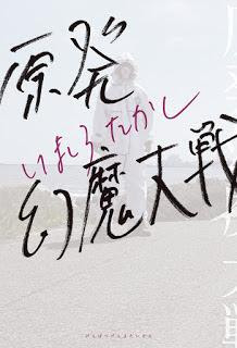 [いましろたかし] 原発幻魔大戦 第01-03巻