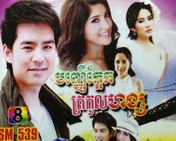 [ Movies ] បញ្ញើក្អែកត្រកូលហង្ស Bon Nhger Keak Trol Hang - ភាពយន្តថៃ - Movies, Thai - Khmer, Series Movies - [ 14 part(s) ]