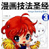 How To Draw Manga | 0176 | 370pages | jpg