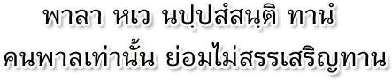tips writing kratootham, เทคนิคการเขียนกระทู้ธรรม