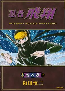 忍者飛翔 第01-03巻