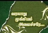 Varalaru Mukkiyam Amaichare | Karunanithi to Sarath kumar | Vikatan Tv