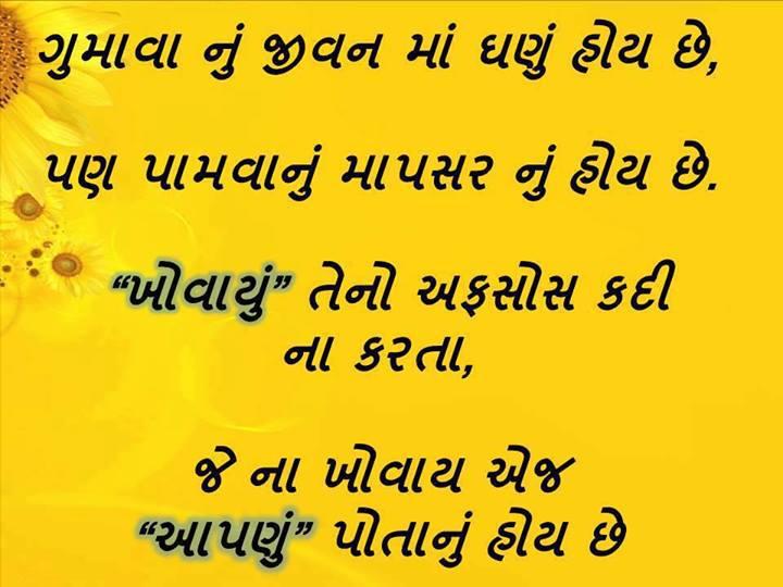 Gujarati Quotes Funny QuotesGram
