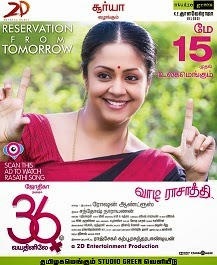 Watch 36 Vayadhinile (2015) DVDScr Tamil Full Movie Watch Online Free Download