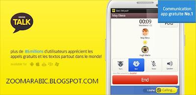 تطبيق كاكاوتالك للمكالمات والرسائل المجانية للاندرويد KakaoTalk  Free Calls & Text For Android