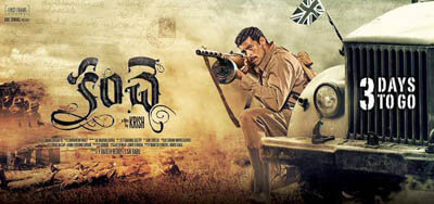 Kanche latest Posters