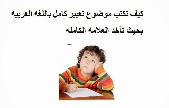 كيف تكتب موضوع تعبير كامل باللغه العربيه