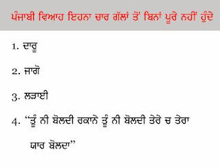 Punjabi Funny Status Wallpaper [Punjabi Wallapper] - HindiTroll.in ...