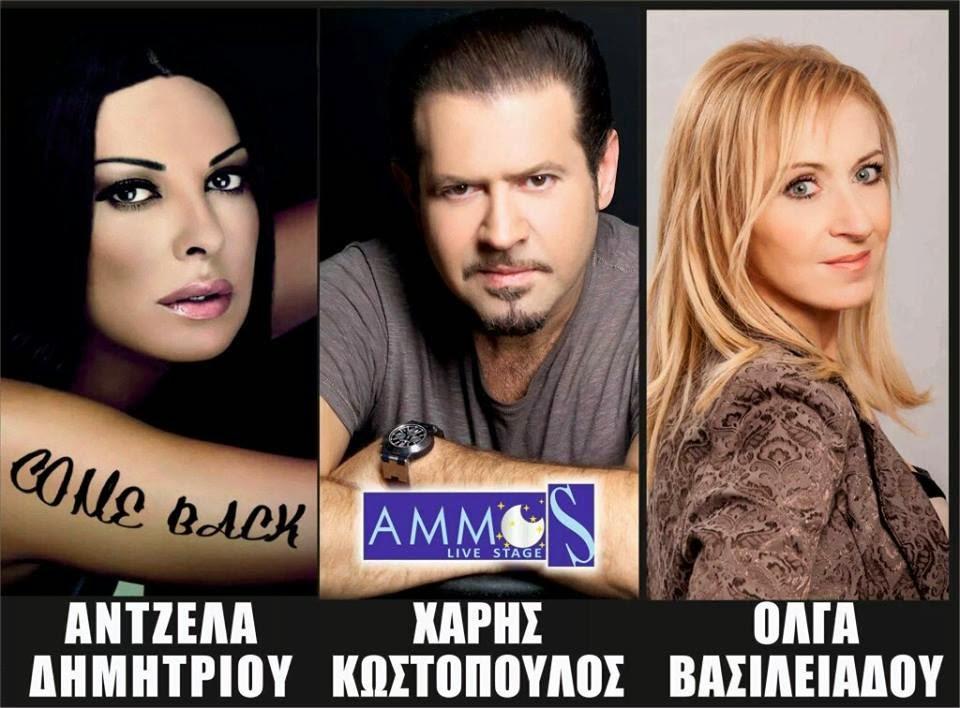 Ammos Live Stage Δημητρίου Κωστόπουλος