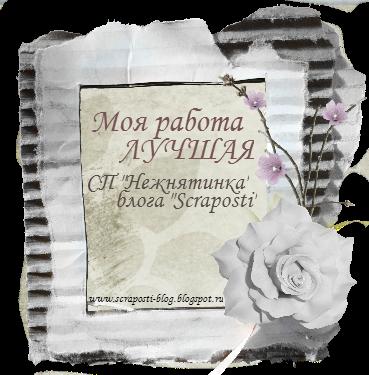 """ТОП в СП """"Нежнятинка""""-2 этап"""