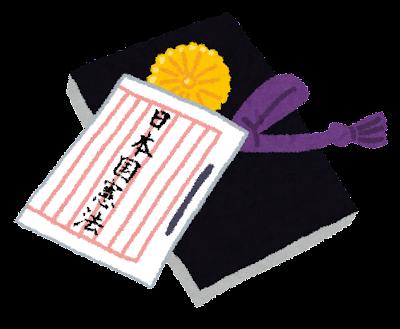 日本国憲法・憲法記念日のイラスト