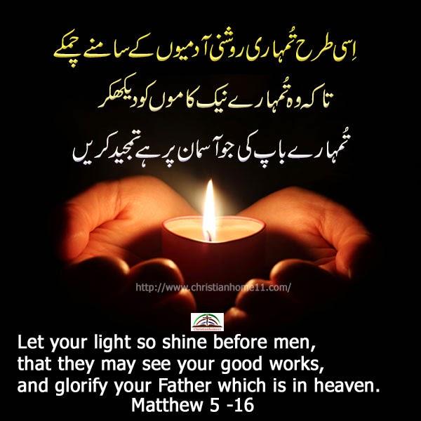 Daily Urdu English Bible Verses