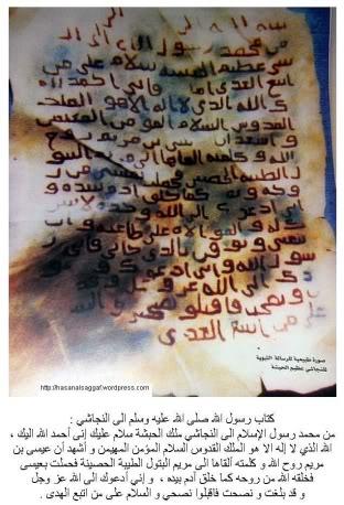 http://3.bp.blogspot.com/-DQTU1YlQVms/T2AfngOR8qI/AAAAAAAACxo/ZSHYHkUzlqQ/s1600/surat-nabi-untuk-al-najasyi1.jpg
