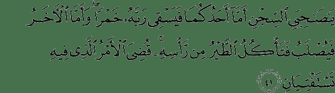Surat Yusuf Ayat 41