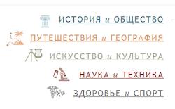 Кругосвет энциклопедия