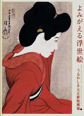Ito Shinsu frontcover; Robert Muller Catalog: Ito Shinsui, Kawase Hasui, Hiroshi Yoshida et al.