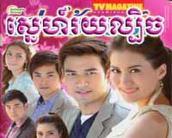 [ Movies ] Sne Roy Lbach ละคร เล่ห์ร้อยรัก - Khmer Movies, Thai - Khmer, Series Movies