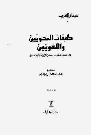طبقات النحويين واللغويين - محمد بن حسن الزبيدي pdf