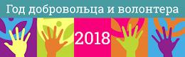 Год Добровольца (волонтера) в России 2017