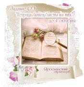 """ОЭ """"Тетрадь/книга"""" до 04.10.16"""