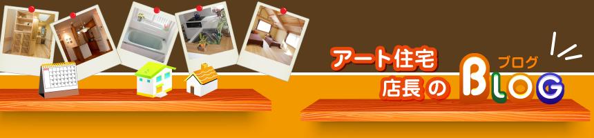 アート住宅~店長の部屋~