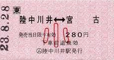 JR東日本 陸中川井駅 常備軟券乗車券2 相互式小児専用