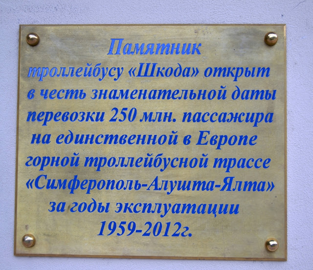 Памятник троллейбусу в Крыму. Табличка на постаменте. Надпись