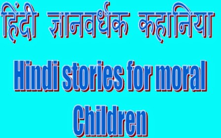 hindi khaniya read online