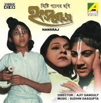 Hansraj (1976) - Bengali Movie