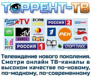 РЕГИСТРАЦИЯ ТОРРЕНТ-ТВ