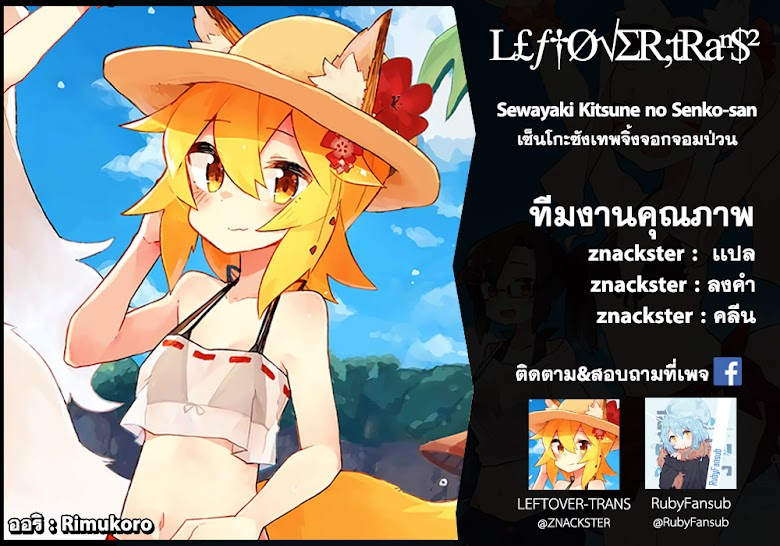 Sewayaki Kitsune no Senko-san - หน้า 20