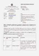 ΝΕΑ εγκύκλιος 19/9/16 - Αναδιάρθρωση & εξορθολογισμός της ύλης του Δημοτικού