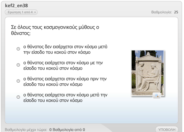 http://ebooks.edu.gr/modules/ebook/show.php/DSGL-B126/498/3245,13202/extras/Html/Excersise_38_eisag_en38_Quiz_popup.htm