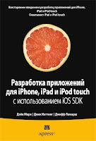 Книга «Разработка приложений для iPhone, iPad и iPod touch с использованием iOS SDK»