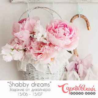"+++Задание ""Shabby dreams"" до 15/07"