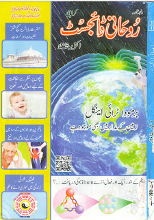 mahnama Rohani October 2015, monthly magazine Rohani October 2015, read online Rohani Digest October 2015, read online Rohani magazine October 2015, reading online Rohani Digest SOctober 2015, reading online Rohani magazine October 2015,
