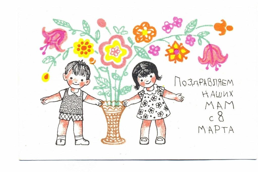 Для мамы и открытки от детей