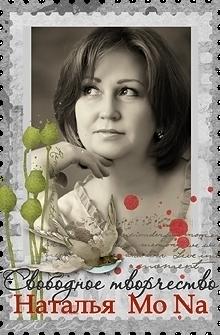 Наталья Mo Na