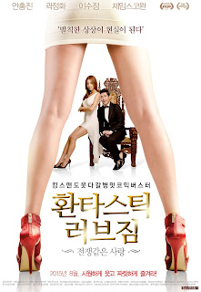 Fantastic Love Gym (2015)