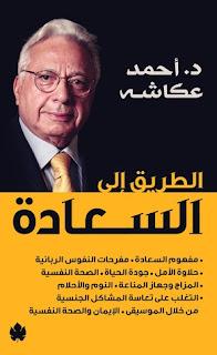 تحميل كتاب الطريق الى السعادة - أحمد عكاشه PDF